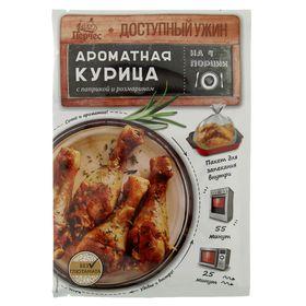 """Ароматная курица с паприкой и розмарином 25 г, с пакетом д/запекания """"Перчес"""" 6/40"""