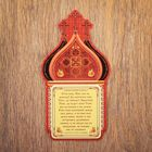"""Молитва в форме храма """"Отче Наш"""" с золотым тиснением"""