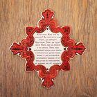 Молитва в форме креста