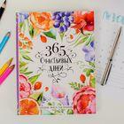 """Ежедневник-смешбукс раскраской """"365 счастливых дней"""""""