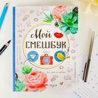 """Ежедневник-смешбук с раскраской """"Мой смешбук"""""""