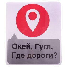 """Наклейка на авто """"Где дороги?"""""""