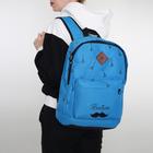 Рюкзак на молнии, 1 отдел, наружный карман, цвет голубой