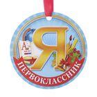 """Медаль-магнит """"Я первоклассник"""""""