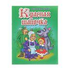 Сказки для малышей. Красная шапочка (офсет)
