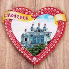 """Магнит в форме сердца """"Смоленск"""", 7*6,8 см"""