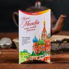 """Чай черный цейлонский листовой с травами и ароматом бергамота """"Москва"""", 20 гр."""