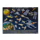 Карта Космическая детская. Наши достижения в космосе Кр682п (настольное издание)