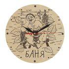 """Часы для бани """"Баня"""", Ø 25см"""