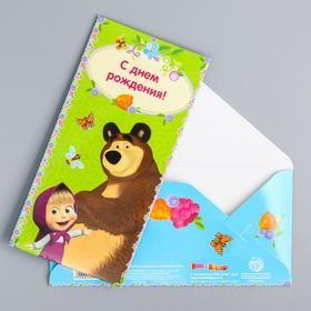 """Открытка-конверт для денег """"С Днем Рождения!"""", Маша и Медведь, 16.5 х 8 см"""