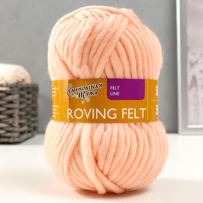 Пряжа Roving felt (Валя) 100% шерсть 50м/50гр (вереск)