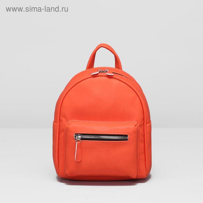 Рюкзак на молнии, 1 отдел, наружный карман, цвет оранжевый