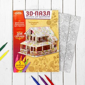 """Раскраска для вдохновения - 3D пазл """"Дом с верандой"""" + 5 фломастеров"""