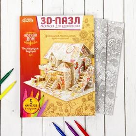 """Раскраска для вдохновения - 3D пазл """"Дом фазенда"""" + 5 фломастеров"""