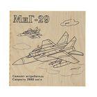 """Доска для выжигания """"МиГ-29, скорость 2880 км/ч """", 15 х 15 см"""