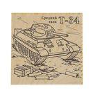 """Доска для выжигания """"Танк Т-34"""" 15 х 15 см"""