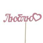 "Топпер ""Люблю"" 12х3 см розовый"