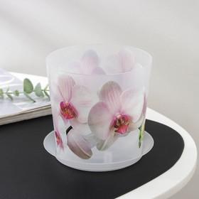 """Кашпо 1,2 л d=12,5 см """"Деко"""" с подставкой, орхидея белая"""