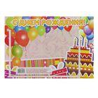 """Стенд """"С Днем Рождения"""" воздушные шары, 21 х 30 см, с карманом А5"""