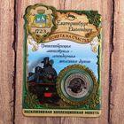 Монета «Екатеринбург»