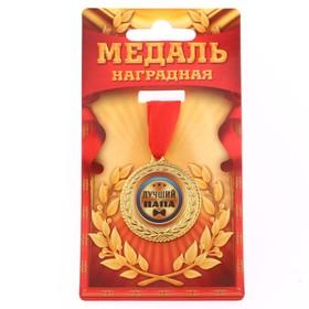 Медаль 'Лучший папа' Ош