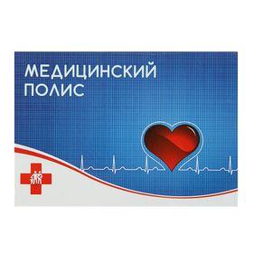 """Папка для медицинского полиса """"Сердце"""" синий фон, А5"""