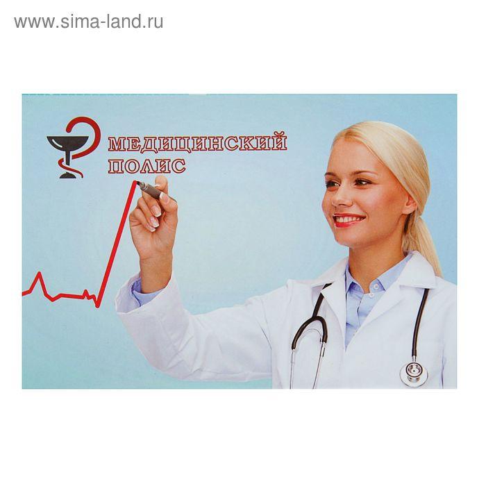 """Папка для медицинского полис """"Врач"""" А5"""