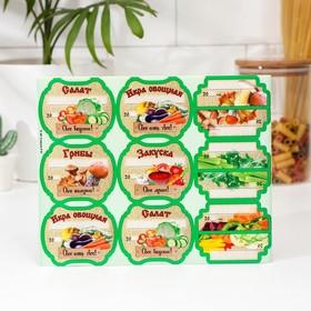 Набор цветных этикеток для домашних заготовок из овощей, грибов и зелени 36 шт 6,4 х 5,2 см,   25555