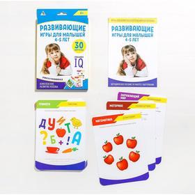 Игры для комплексного развития малышей 4-5 лет