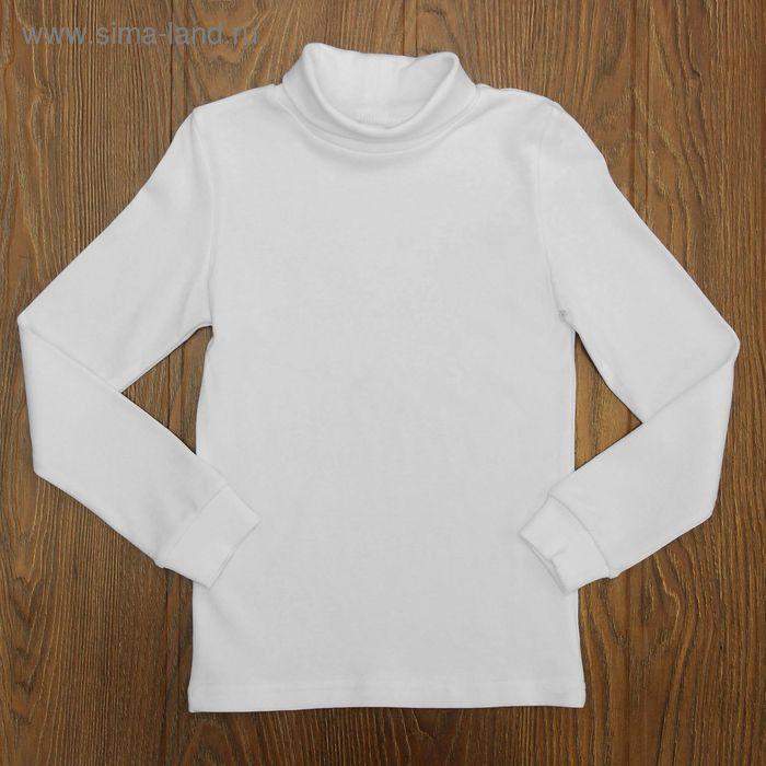 Водолазка детская, рост 98 см, цвет белый CAK 61163
