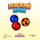 "Мягкий мяч ""Футбол"" 4,5 см, цвета МИКС"