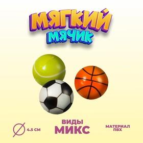 Мягкий мяч 'Спорт' 4,5 см, виды МИКС Ош