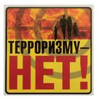 "Наклейка ""Терроризму-НЕТ!"""