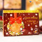 """Соль для ванн """"Самой любимой в Новый год!"""" с ароматом мандарина, 150 г"""