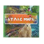 Энциклопедия для малышей «Атлас мира»