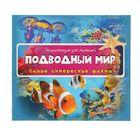 Энциклопедия для малышей «Подводный мир»