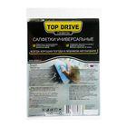 Салфетки универсальные «Top Drive» для автомобиля, 330х240 мм, 5 шт
