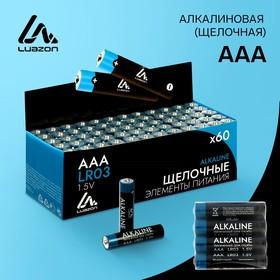 Батарейка Алкалиновая  Luazon, ААА, LR03, спайка, 4 шт.