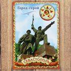 Магнит-оберег закатной «Севастополь»