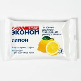 Салфетки влажные «Эконом Smart» Лимон, универсальные, 15 шт Ош