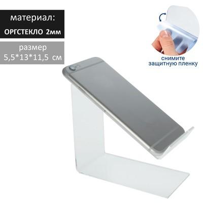 Подставка под телефон наклонная 55*115*105мм