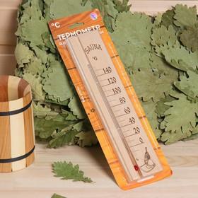 Деревянный термометр для бани и сауны 'Sauna' в блистере, Ош
