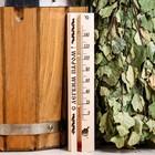 Деревянный термометр для бани и сауны малый в пакете,