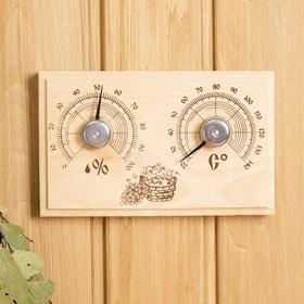 """Деревянный термометр + Гигрометр """"Станция банная открытая бытовая """"Прямоугольная"""""""