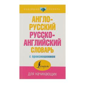 Англо-русский русско-английский словарь с произношением. Автор: Матвеев С.А.