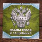 """Футляр для бумаги с карандашом """"Россия"""", 100 листов"""