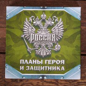 Футляр для бумаги с карандашом 'Россия', 100 листов Ош