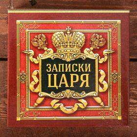 Футляр для бумаги с карандашом 'Записки царя', 100 листов Ош