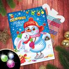 """Аппликация """"Сказочного нового года!"""" Снеговик + набор 8 цветов круглых страз, картон подст"""