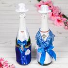 """Одежда для шампанского """"Свадебная пара"""", белый/синий"""